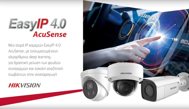 ΕasyIP 4.0 Accusence cameras