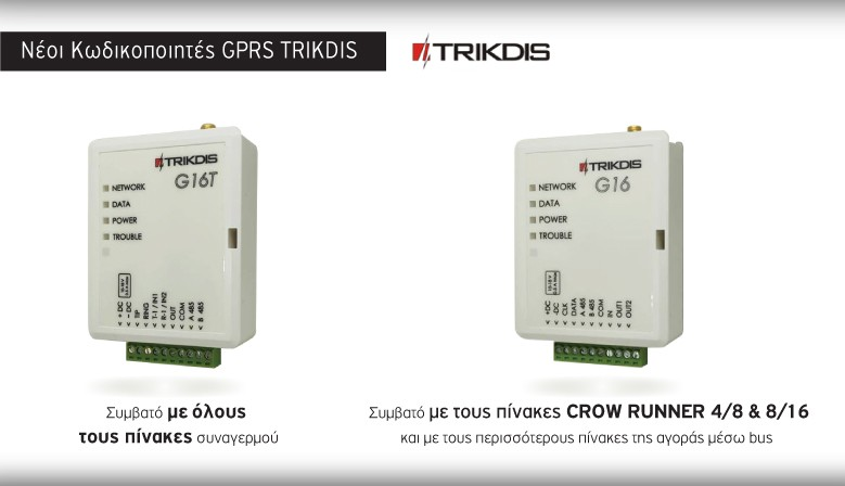 Alarm Message Transmission and Monitoring Equipment
