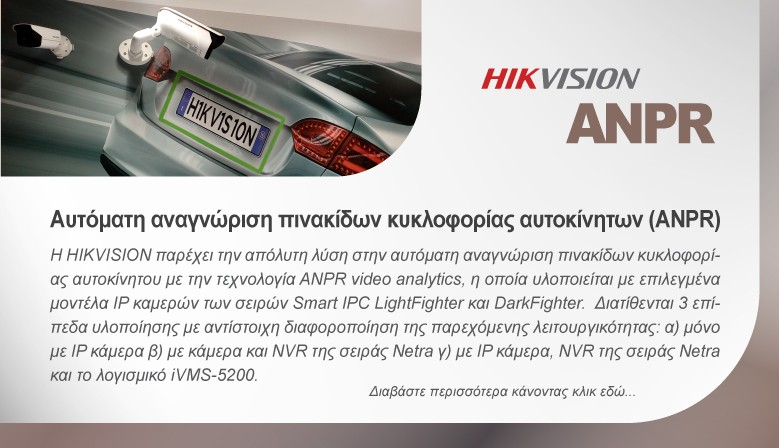 Hikvision ANPR
