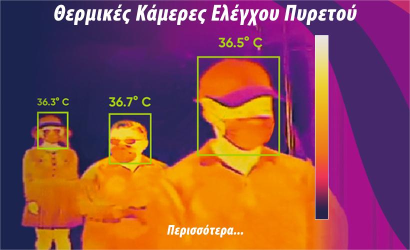 Fever screening thermal cameras