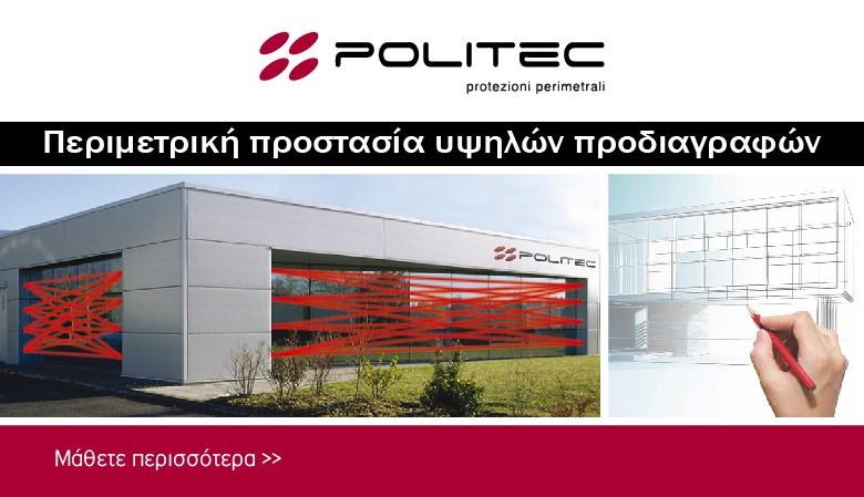 Περιμετρική προστασία με προϊόντα POLITEC